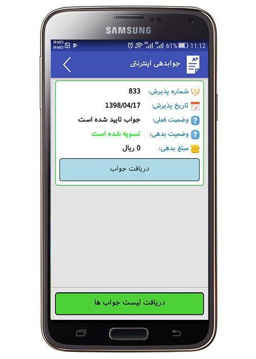آزمایشگاه آنلاین قاضی سعیدی